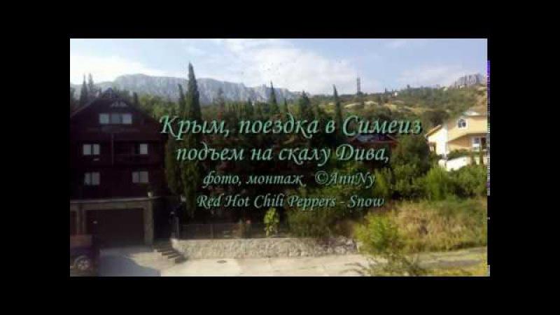 Крым Симеиз , подъем на скалу Дива , мост над морем обзор лето 2017