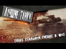 Самые лучшие тяжелые танки   T110E5 Стальной Гигант   World of tanks