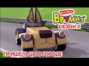 Мультфильмы для Детей Врумиз 2 Пришельцы в городе мультик 19