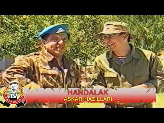Handalak - Askar hazillari   Хандалак - Аскар хазиллари (hajviy ko'rsatuv)