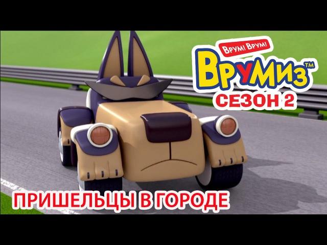 Мультфильмы для Детей - Врумиз 2 - Пришельцы в городе (мультик 19)