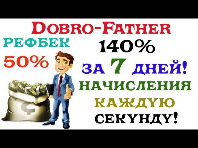 Обзор NEW Dobro-Father 140% за 7 дней.Начисления каждую секунду