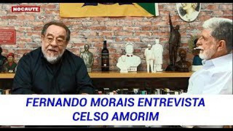 FERNANDO MORAIS CONVERSA COM CELSO AMORIM PROVÁVEL CANDIDATO AO GOVERNO DO RIO.