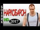 ОПАСНЫЙ ФИЛЬМ! Наркобарон боевик 2017 русский