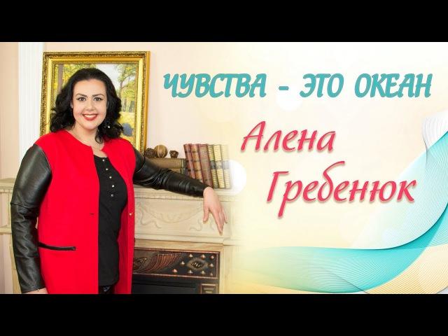 Оперная певица Елена Гребенюк: