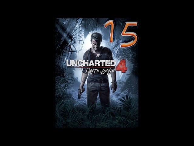 Uncharted 4: Воры Либерталии