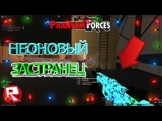 ТАКТИКА ЗАХВАТА (MP5K) - ROBLOX [PHANTOM FORCES]