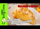 Lakomkavk КЕКС без муки и масла АПЕЛЬСИНОВО МИНДАЛЬНЫЙ простой вкусный рецепт без глютена