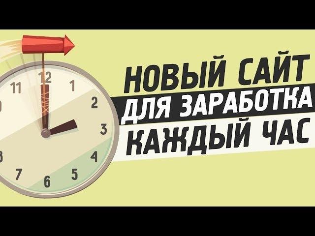 Новый сайт для заработка каждый час. Как зарабатывать 500 рублей в день. Пассивный доход