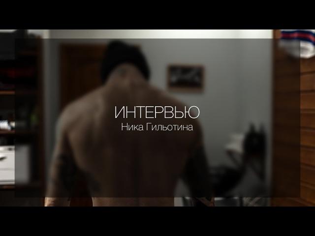 [ИНТЕРВЬЮ] Ника Гильотина