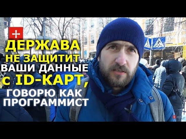 Это путь в электронное рабство. Украинцы протестуют против навязывания ID-паспортов