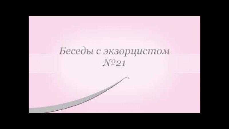 Беседы с Экзорцистом №21 Синдром Б Р Е В Н О