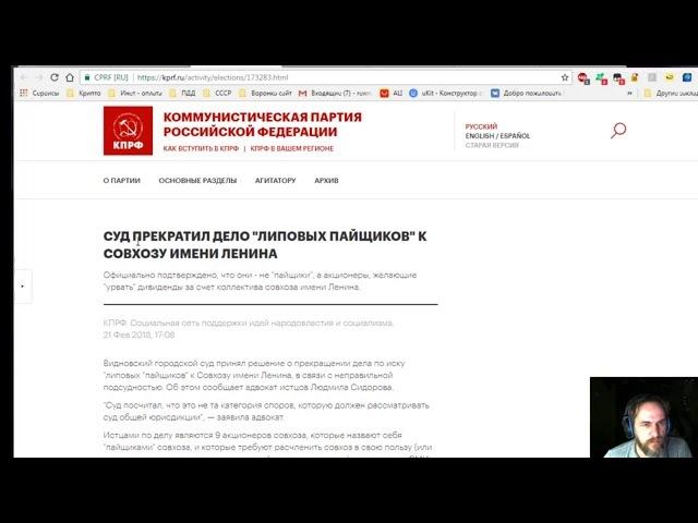 Липовые пайщики совхоза имени Ленина