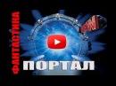 Приключенческая фантастика 2018 [ПОРТАЛ] ФИЛЬМ ОНЛАЙН 4K