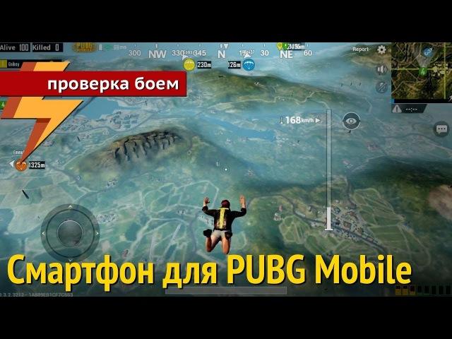 Какой смартфон нужен для PUBG Mobile? (точнее, SoC)
