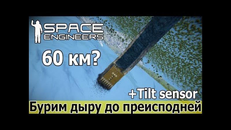 Space Engineers: Глубокое бурение, попробуем до центра планеты. скрипт горизонтального положения