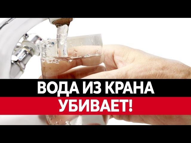 ВОДА ИЗ ПОД КРАНА Вред водопроводной воды Помогают ли фильтры для воды