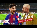 Рекорд Месси. Тур по Барселоне. Пьяные фанаты Челси. Экскурсия на Камп Ноу | Овертайм Show