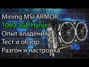 MSI ARMOR 1060 3Gb Hynix В майнинге тест и опыт владения
