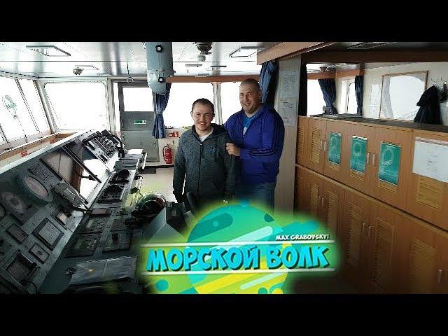 Морской Волк| Экскурсия по капитанскому мостику и работа штурмана