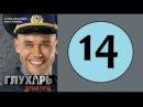 Глухарь 14 серия (1 сезон) (Русский сериал, 2008 год)