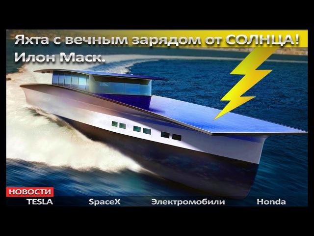 Илон Маск. Яхта с вечным зарядом от СОЛНЦА. Сорвременная роскошь