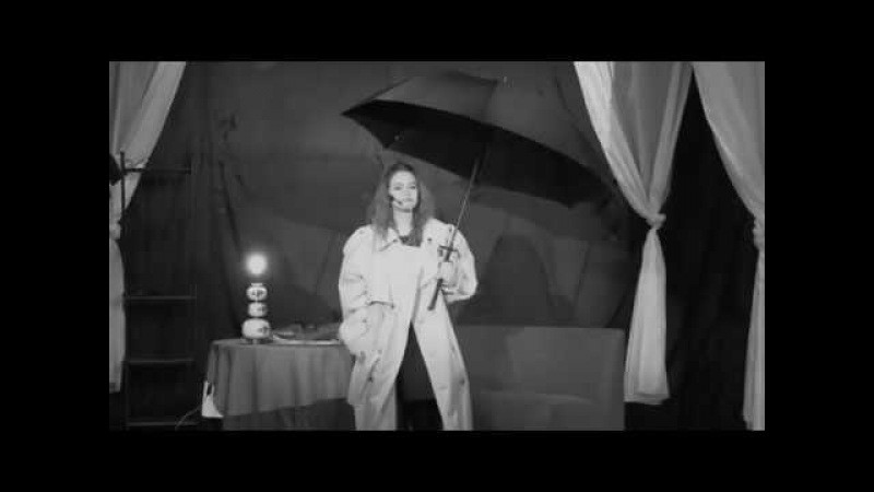 Женщина - Ars Amandi. Моноспектакль.
