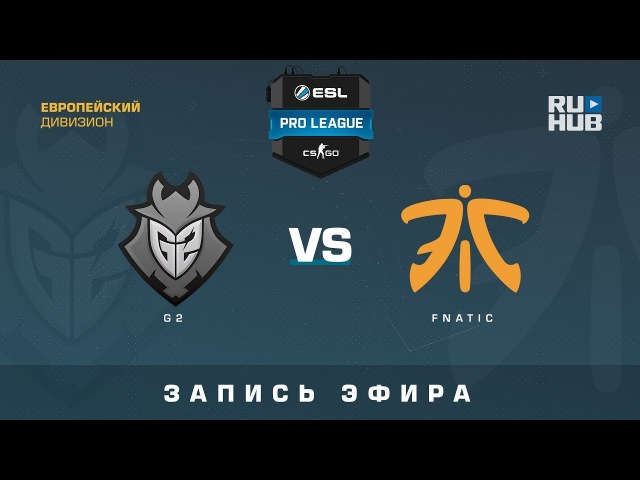 G2 vs fnatic - ESL Pro League S7 EU - de_inferno [ceh9, yXo]