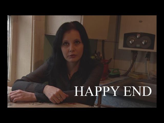 Ювеналка в Динской: HAPPY END