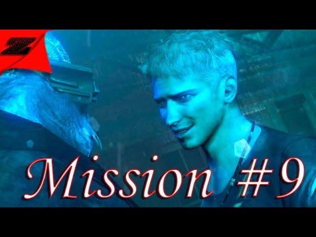 Прохождение Dmc Devil May Cry (2013) СЛОЖНОСТЬ НЕФИЛИМ. Миссия 9