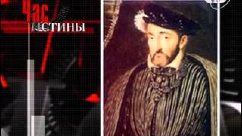 Час истины Фаворитка короля Диана де Пуатье