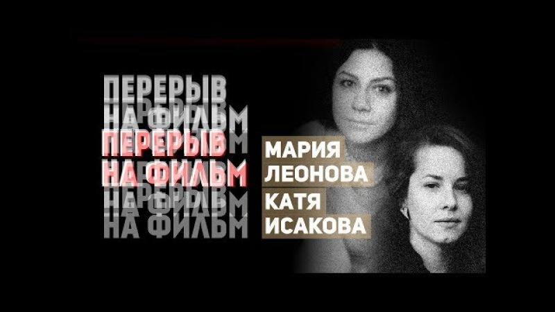 «Перерыв на фильм»   Мария Леонова, Катя Исакова: «Работа с актерами»