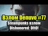 Взлом Denuvo #77 (23.09.17). Steampunks взломали Dishonored: Death of the Outsider!