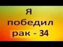 ДЕТОКСИКАЦИЯ - КЛИЗМЫ. Видео №34