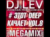 DJ LEV - # ЭТОТ DEEP КАЧАЕТ VOL.8 (MEGAMIX 2017)