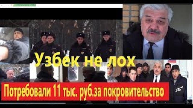 Спасите узбека Оборотень в погонах Потребовали 11 тыс. руб.за покровительство