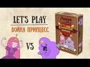 Время приключений: Карточные войны. Принцесса Бубыльгум против Принцессы Пупырки - играем в настольную игру