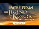 Все грехи и ляпы 2 сезона Легенда о Корре часть 1 из 3.
