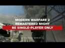 The rumored ModernWarfare2 Remastered may not include multiplayer?!