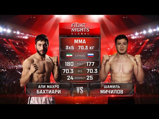 Али Махро Бахтиари vs. Шамиль Мичилов Ali Mahro Bakhtiari vs. Shamil Michilov