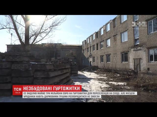 ЄС вимагає від України повернути гроші які виділяли на відновлення гуртожитків для переселенців