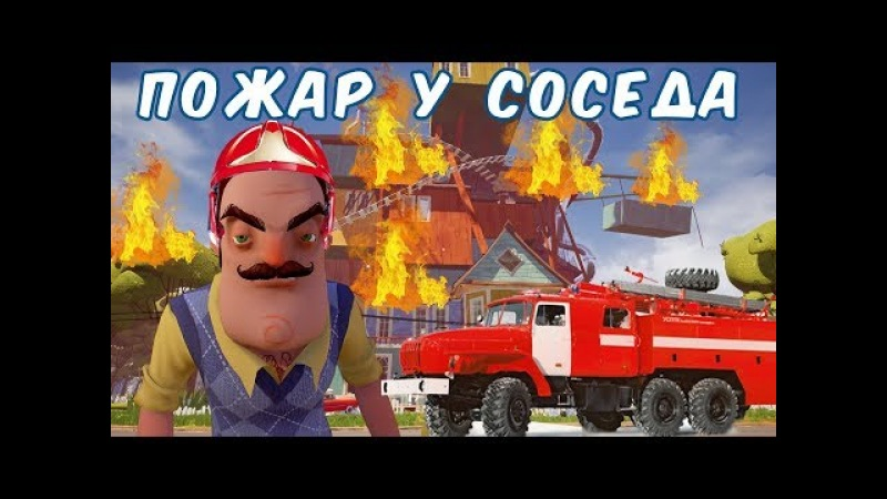 №1024: ПОЖАР В ДОМЕ СОСЕДА В ПРИВЕТ СОСЕД МОД КИТ(Hello Neighbor Mod Kit)