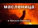 42 Масленица в Никола Ленивце Пламенеющая готика