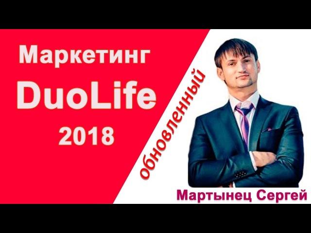 Маркетинг план DuoLife 2018 - Мартынец Сергей!