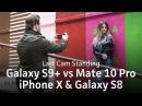 Samsung Galaxy S9 Camera Test vs Mate 10 Pro, iPhone X S8 | Last Cam Standing XI