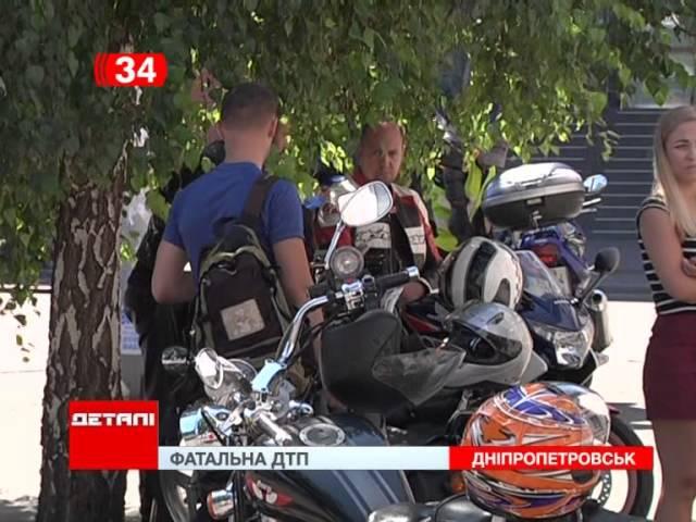 Смертельное ДТП на Новом мосту: друзья погибших байкеров ищут свидетелей