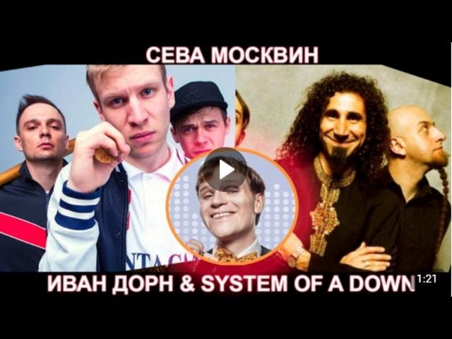 Сева Москвин Иван Дорн ft System of a Down