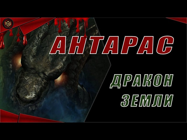 Как зафармить Антараса Антарас - Дракон Земли Antharas - land Dragon Lineage 2 la2-favorite
