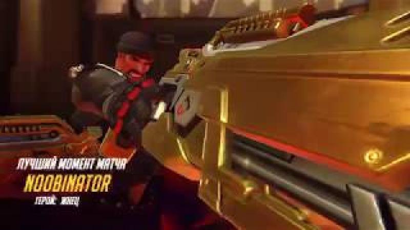 Жнец в одиночку убил тиму врага