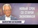 Валентин Катасонов Глубинное государство рулит Америкой есть ли оно у нас